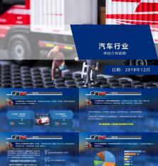 汽车商用车行业项目说明ppt模板