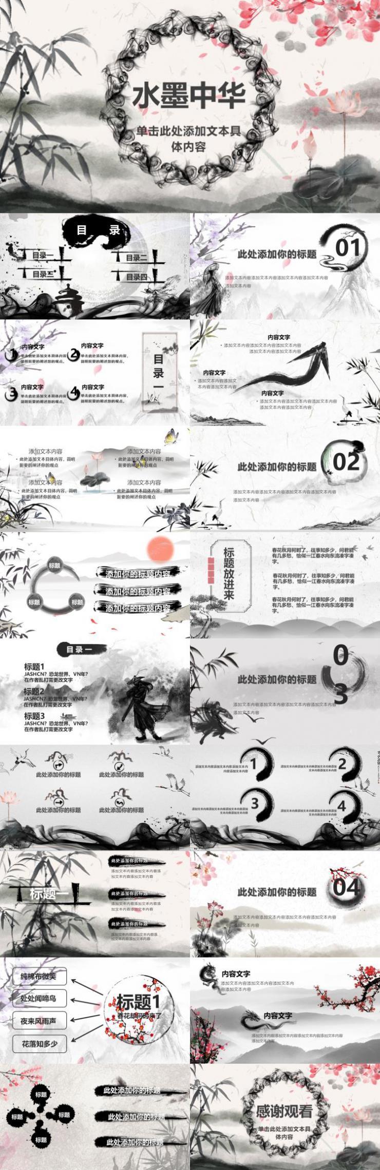 雅致古风水墨中国风黑白ppt模板