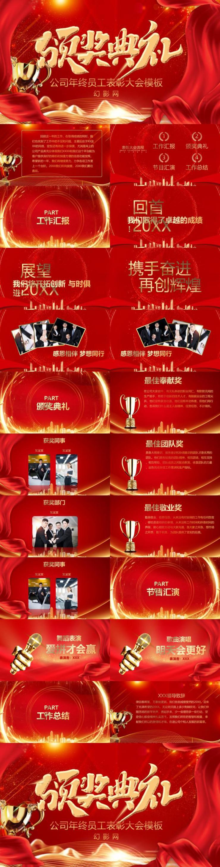 红色大气喜庆年终颁奖典礼PPT模板