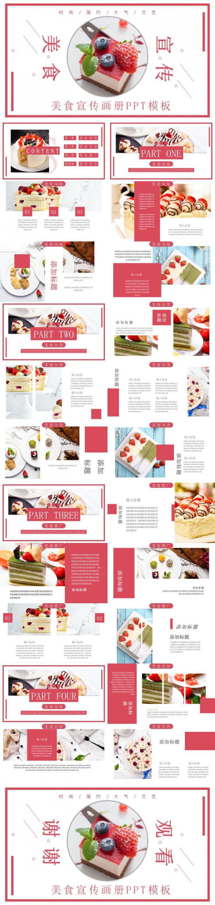美食宣传PPT模板下载