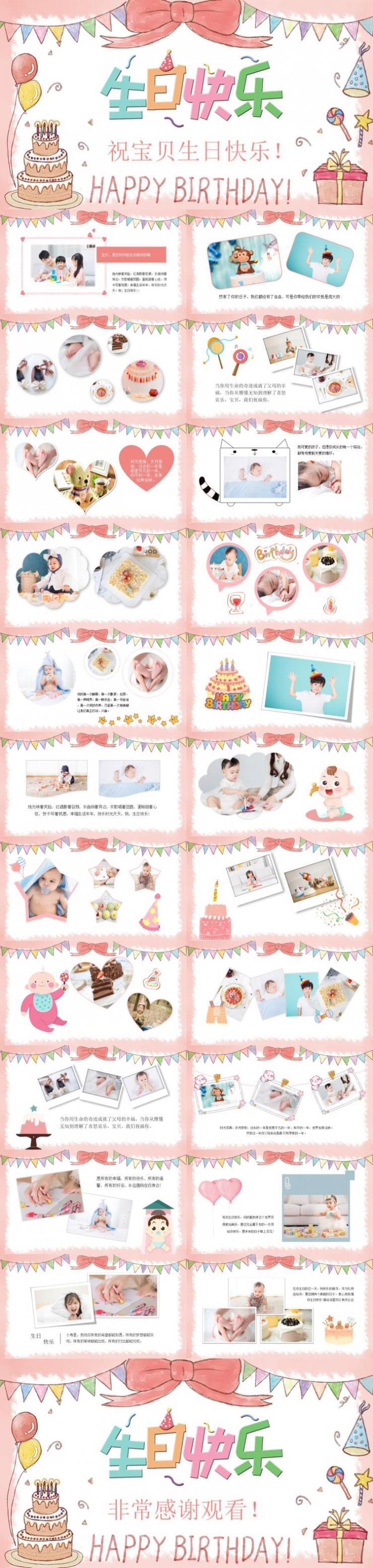 生日快乐PPT模板下载