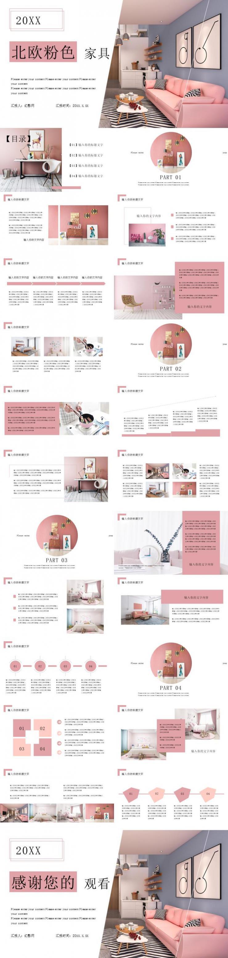 北欧粉色家具PPT模板下载