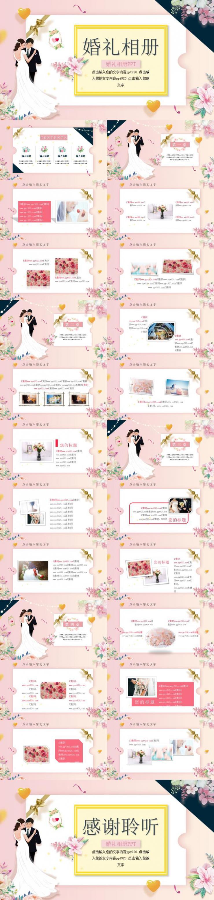 婚礼相册PPT模板下载