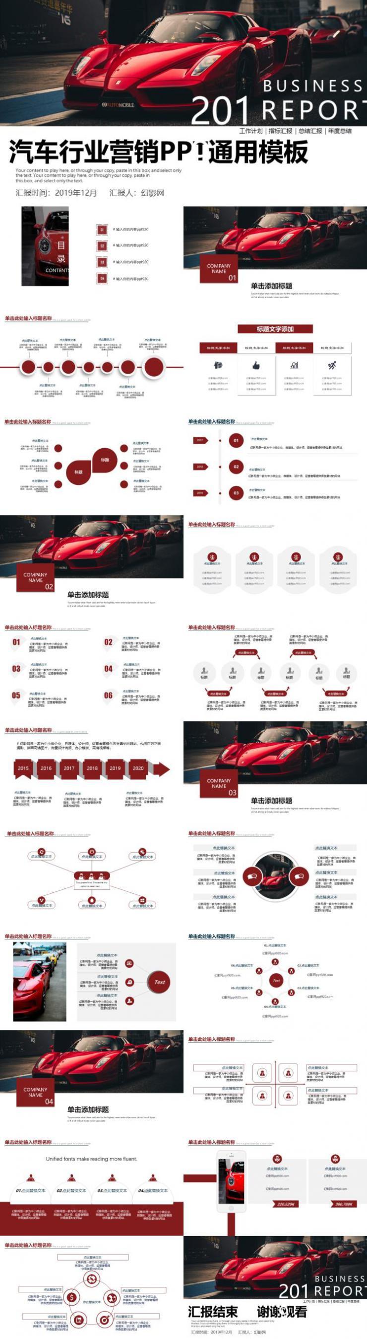 汽车行业营销PPT模板下载