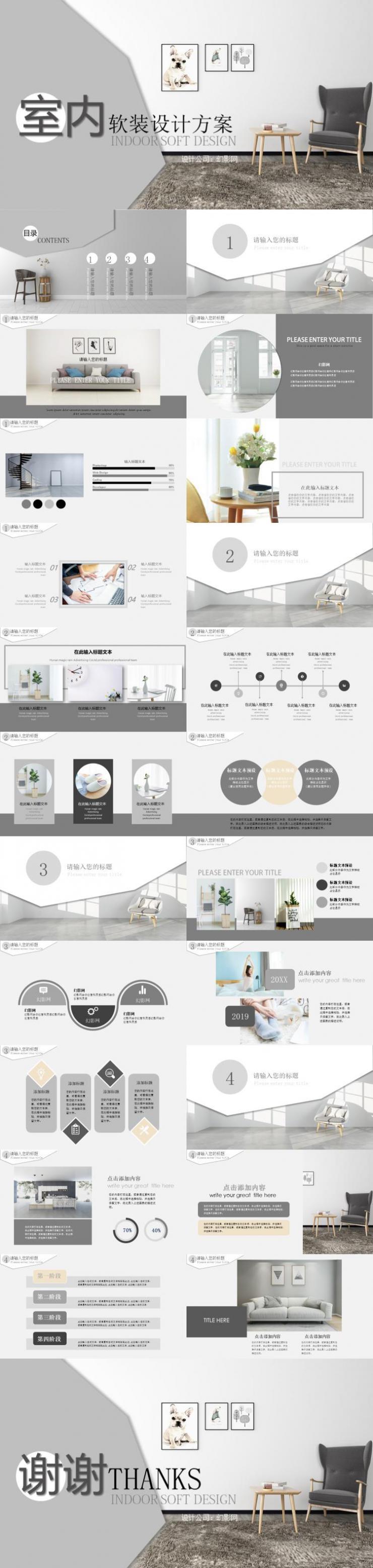 室内软装设计PPT模板下载