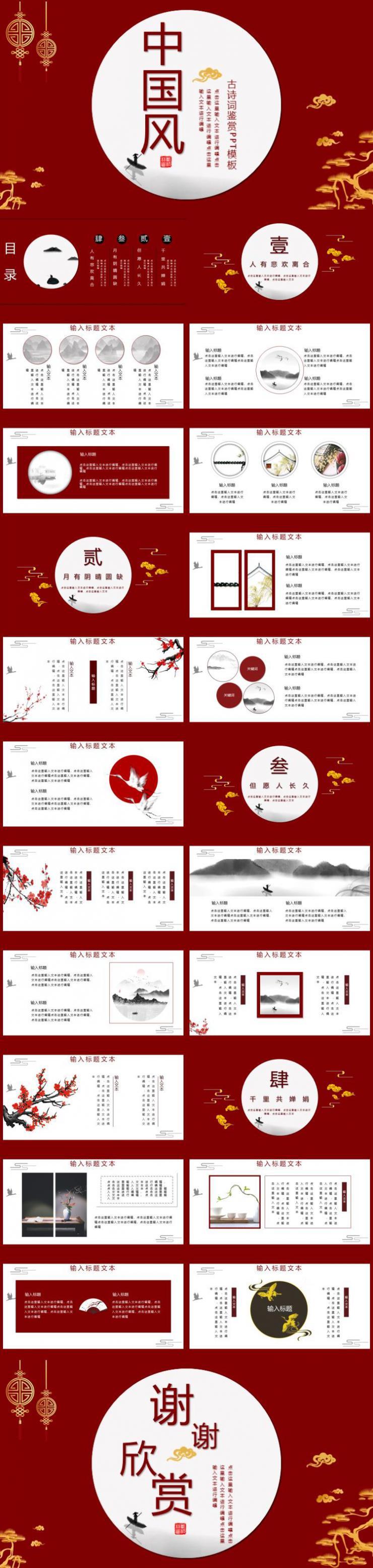 中国风计划总结PPT模板下载