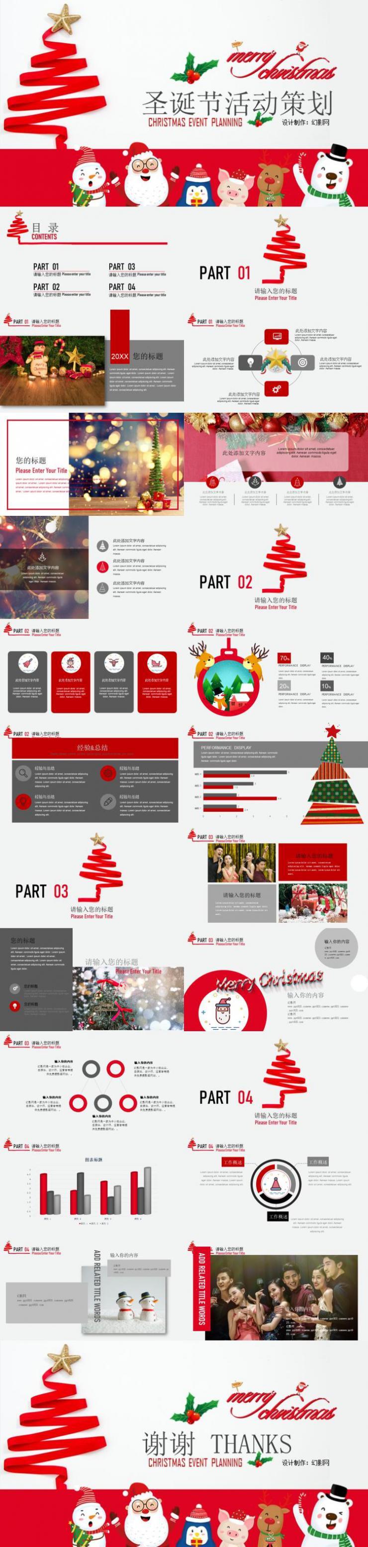 圣诞节活动策划PPT模板下载