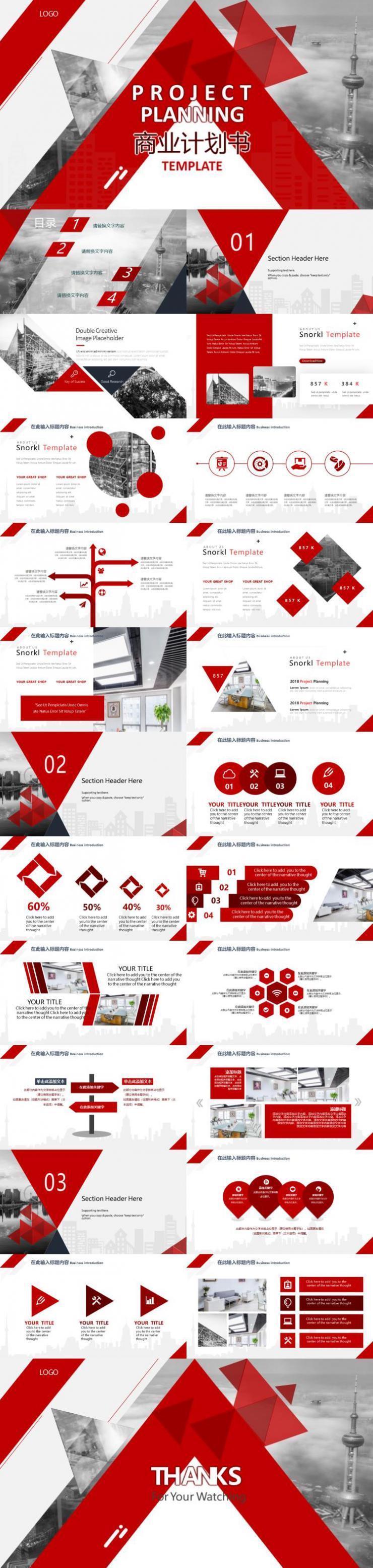 建筑商业计划书PPT模板