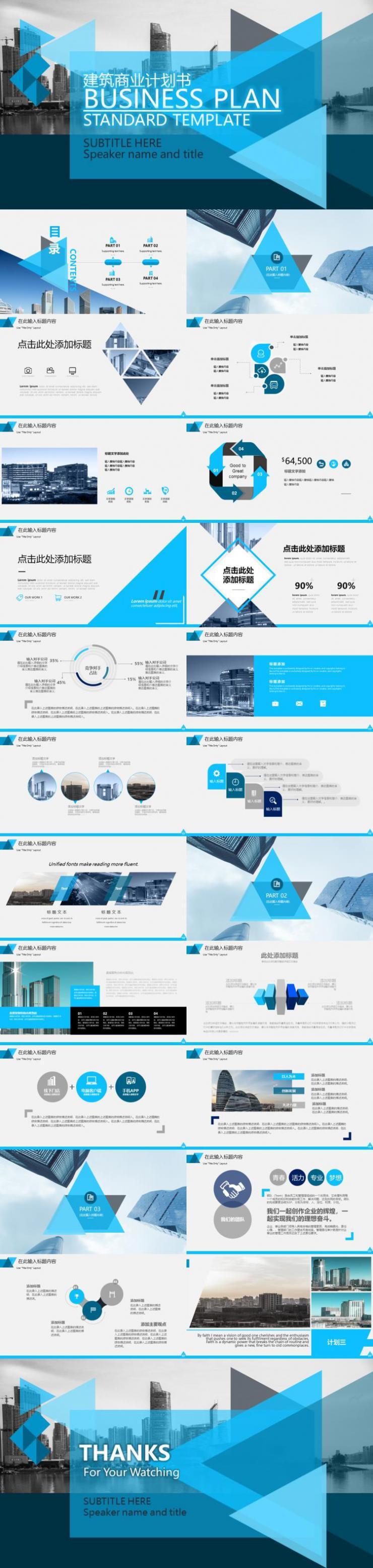 蓝色建筑商业计划书PPT模板