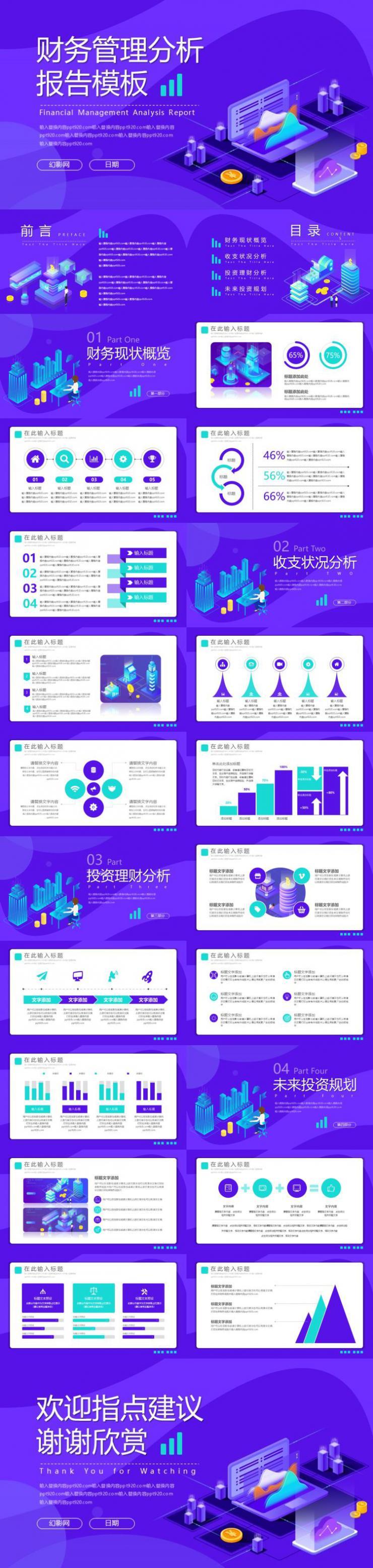2.5d蓝色财务管理分析报告PPT模板