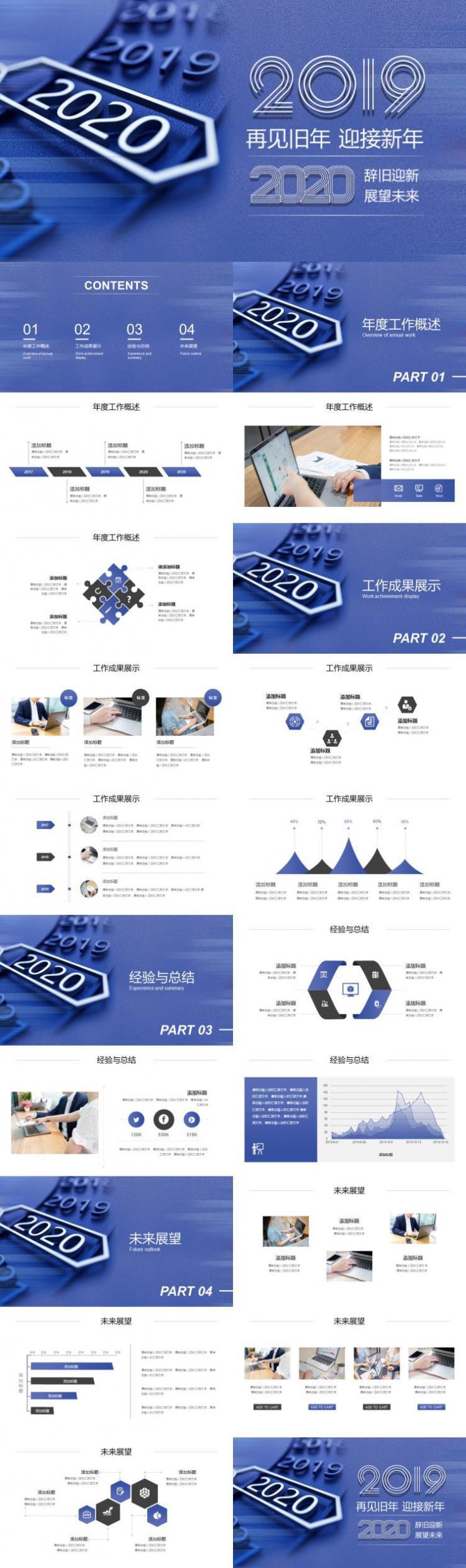 经典蓝迎接新年2020展望未来PPT模板