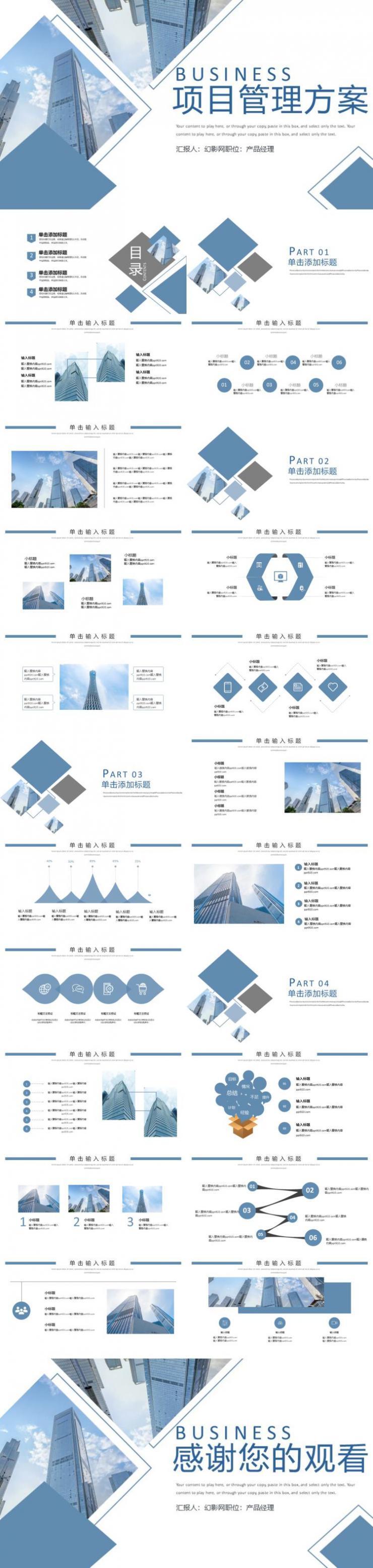 时尚大气项目管理方案PPT模板