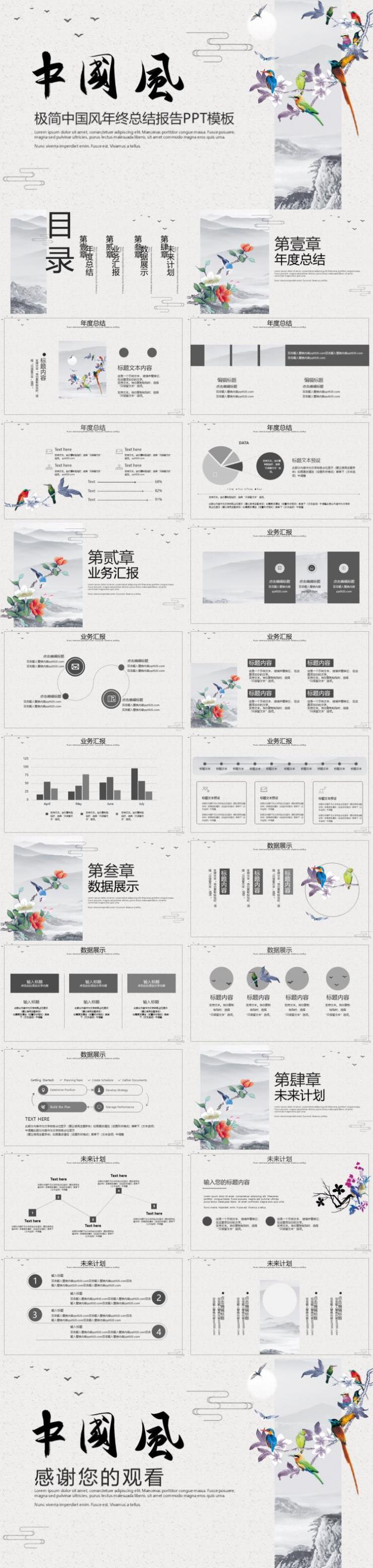 极简中国风年终工作总结PPT模板