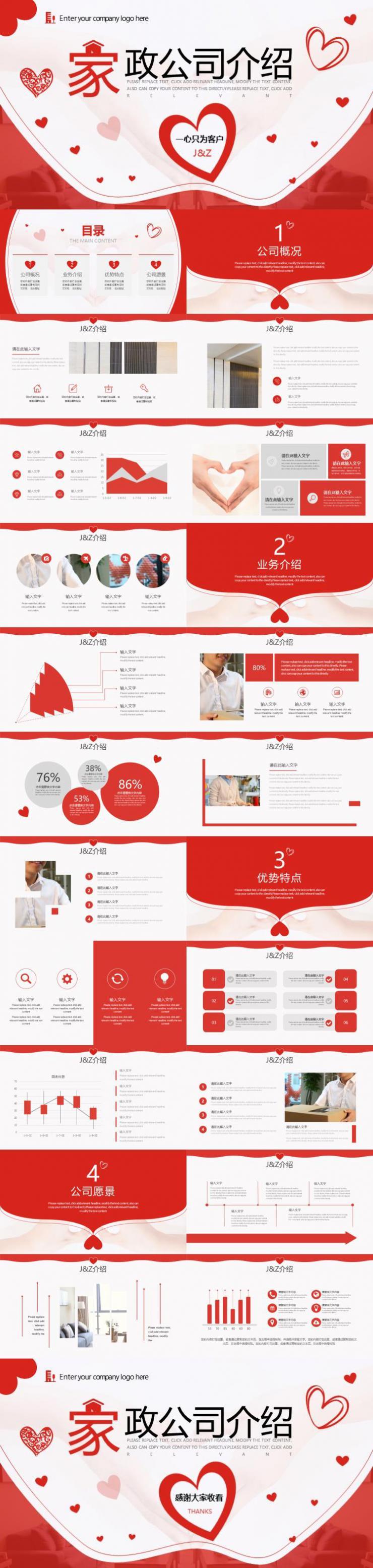 家政公司企业宣传公司介绍模板