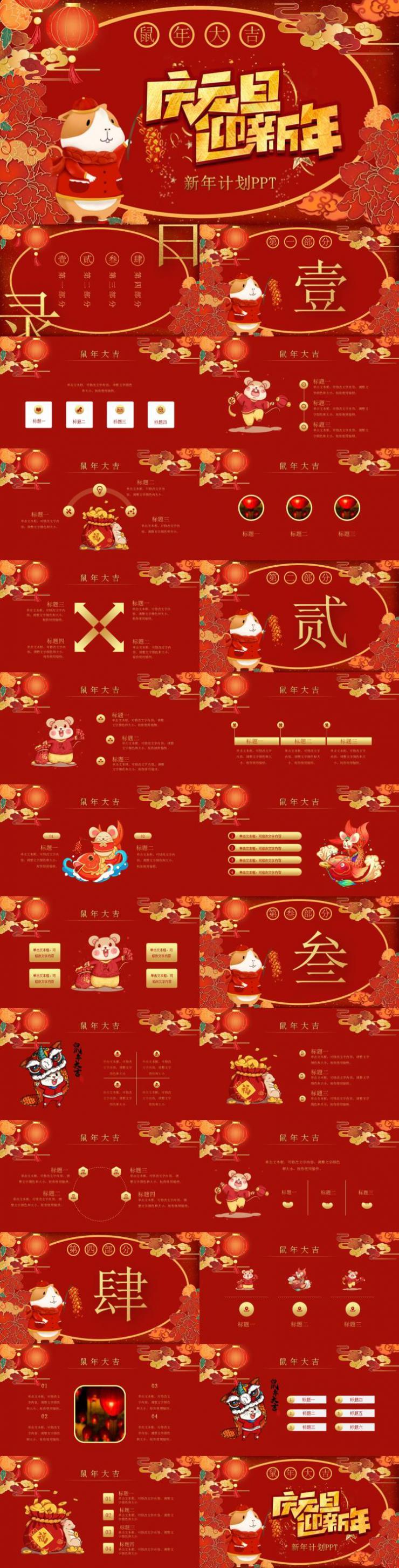 喜庆红色鼠年庆元旦迎新年PPT模板