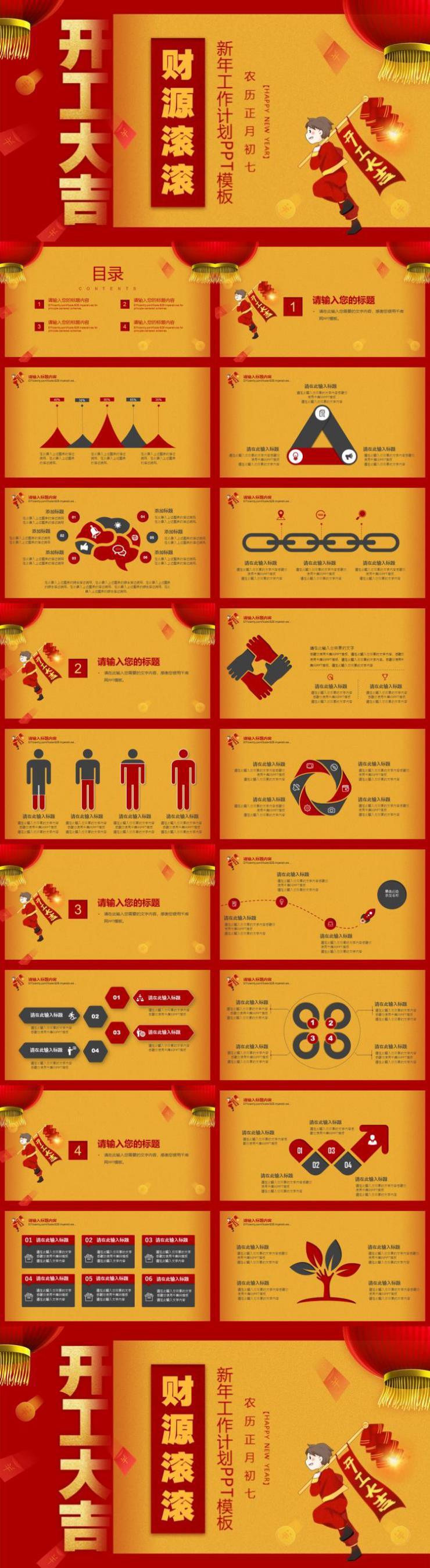 红色开工大吉新年工作计划PPT模板