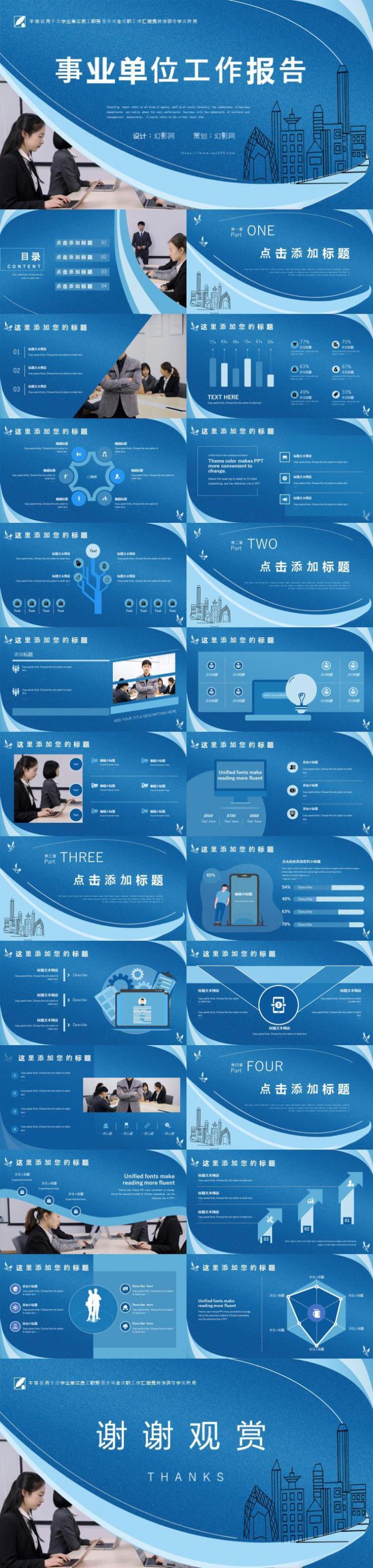 原创简约风高端事业单位工作报告PPT模板下载