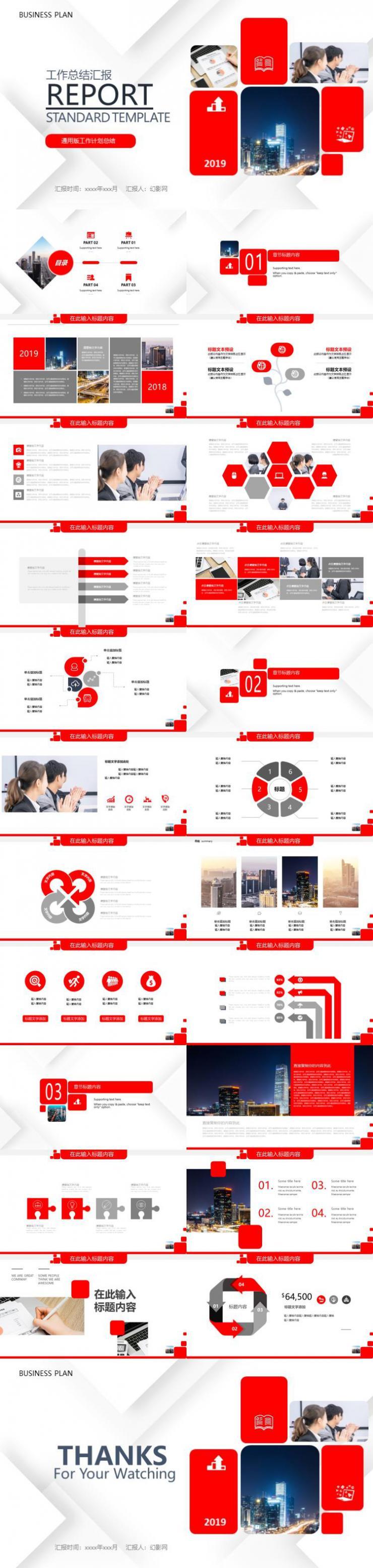 红色事业单位工作报告PPT模板