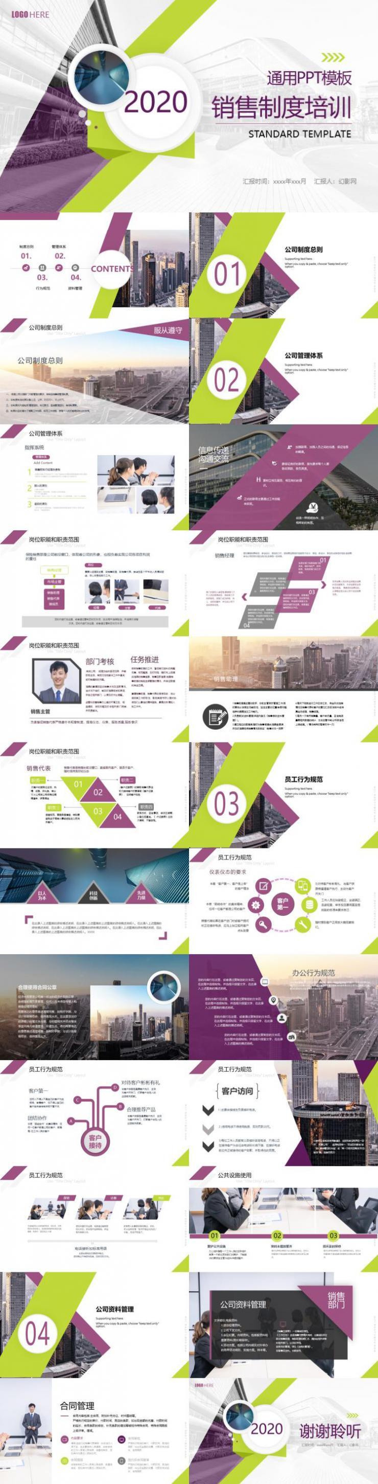 紫绿内容型保险销售制度培训PPT模板