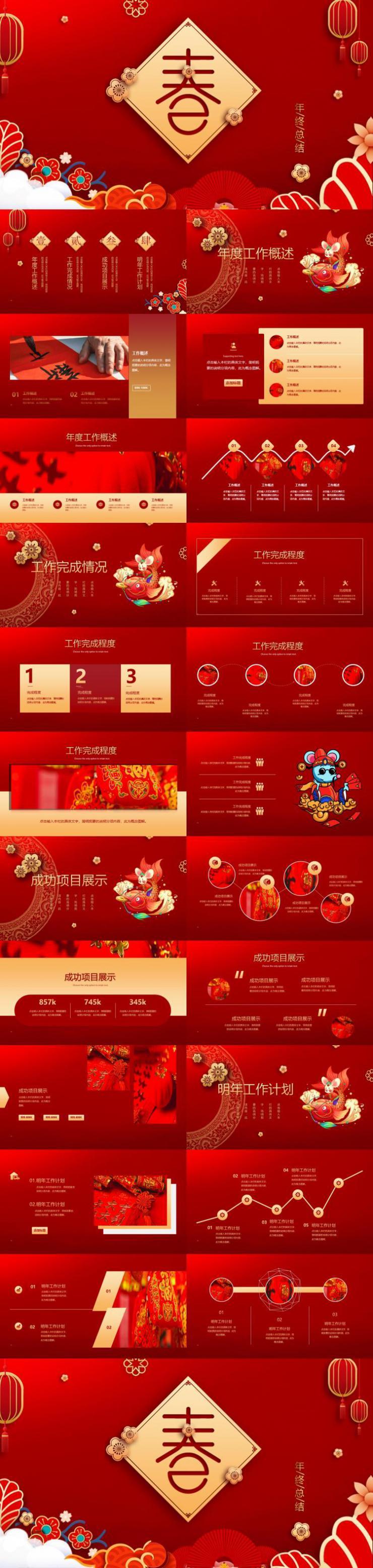 剪纸风红色鼠年新年计划PPT模板