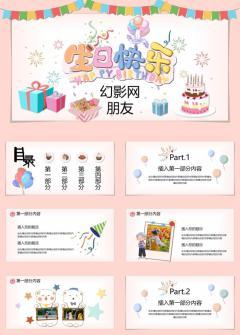 粉色卡通温馨生日相册主题PPT模板