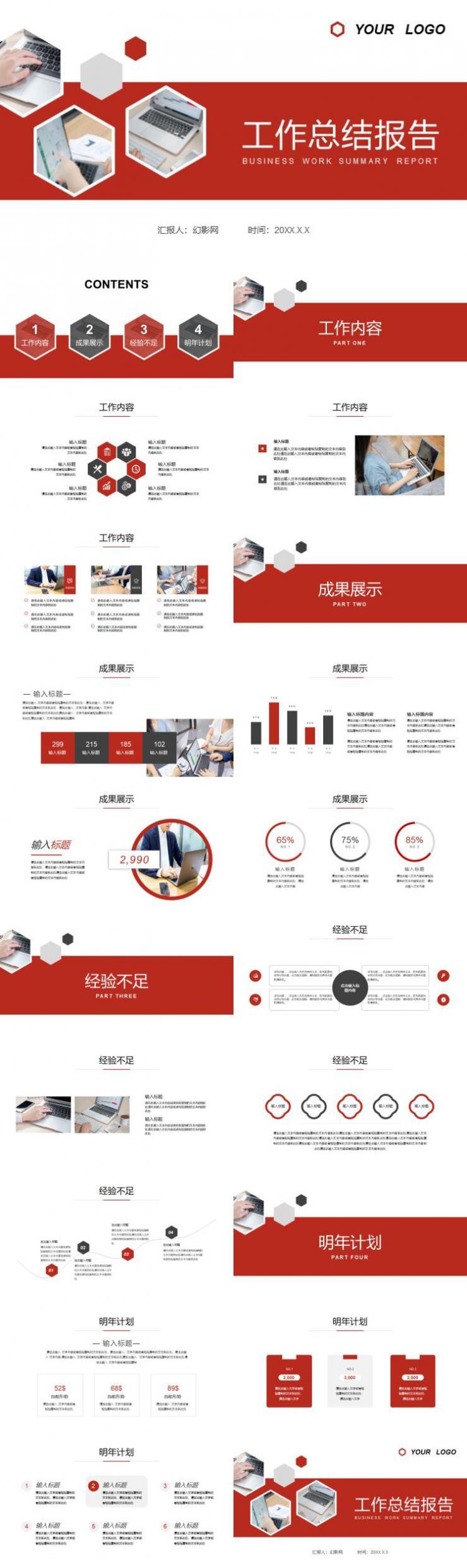 红色商务工作总结报告PPT模板