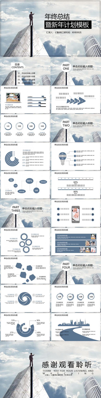 蓝色创意年终总结暨新年计划PPT模板