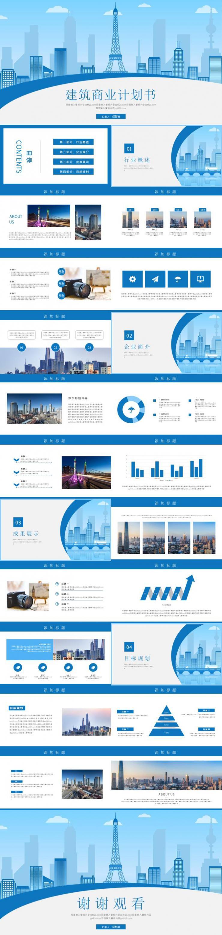 蓝色简约商务建筑商业计划书PPT模板