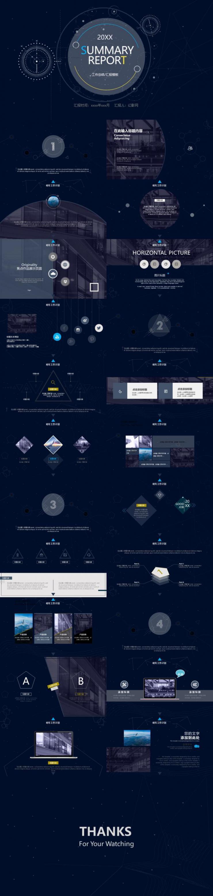 星空计划总结PPT模板下载