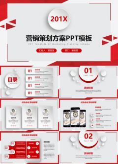 2020活动营销方案红色微粒体PPT模板