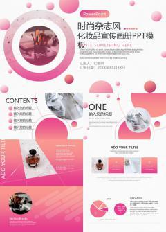 时尚渐变杂志风化妆品宣传画册PPT模板
