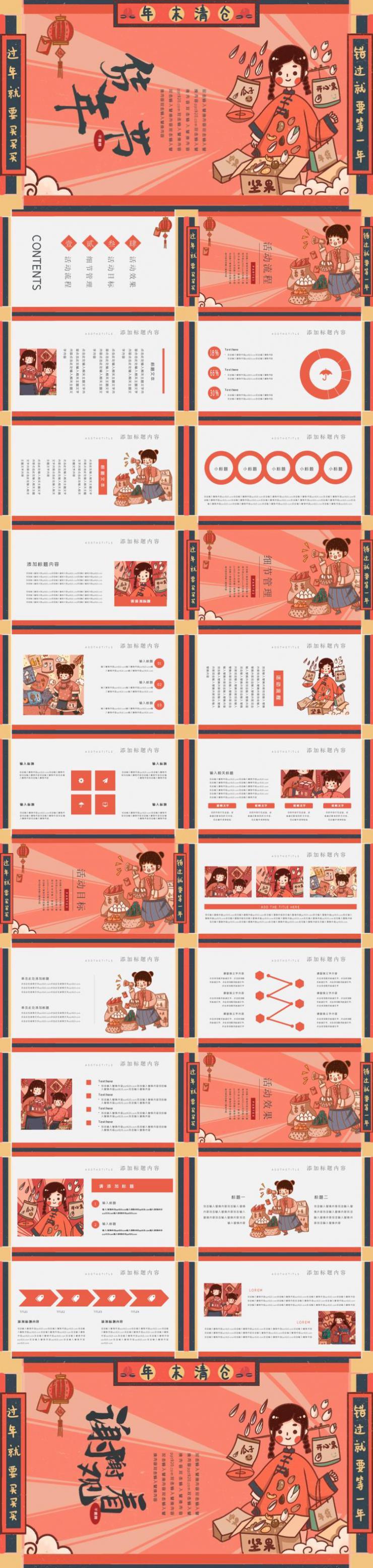 民国风天猫年货节宣传PPT模板