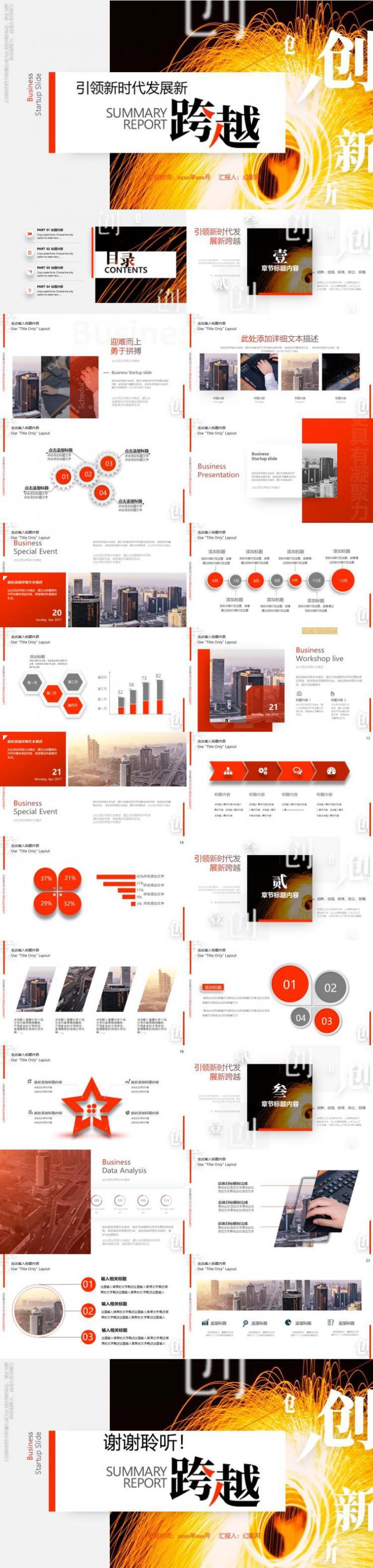 红色建筑商业计划书PPT模板