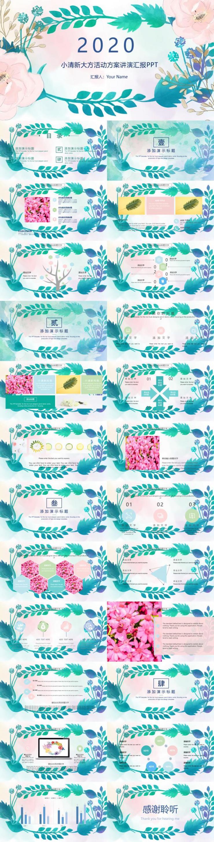 小清新蓝色绿色花朵工作总结ppt模板下载