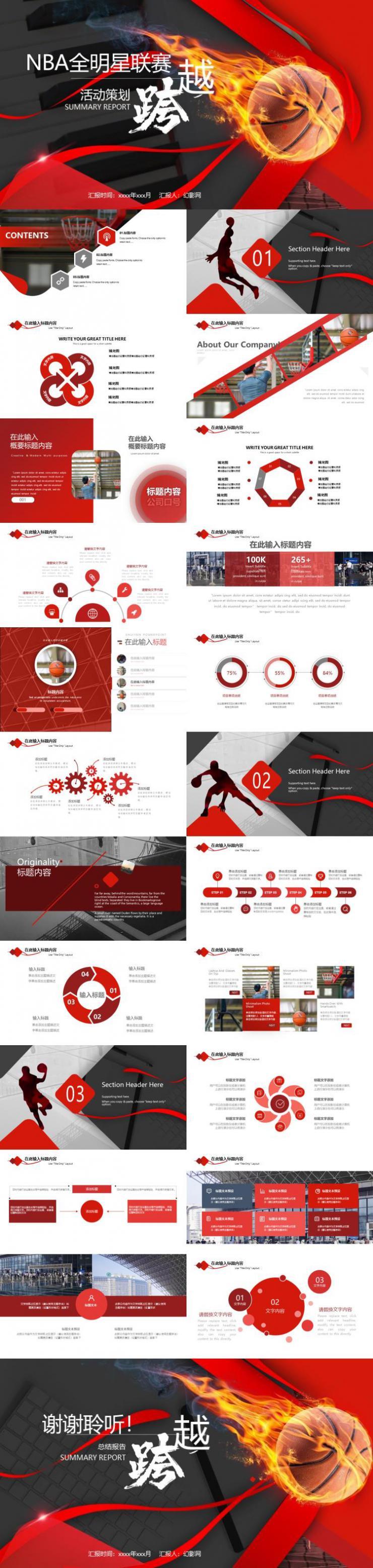 红色NBA全明星联赛PPT模板