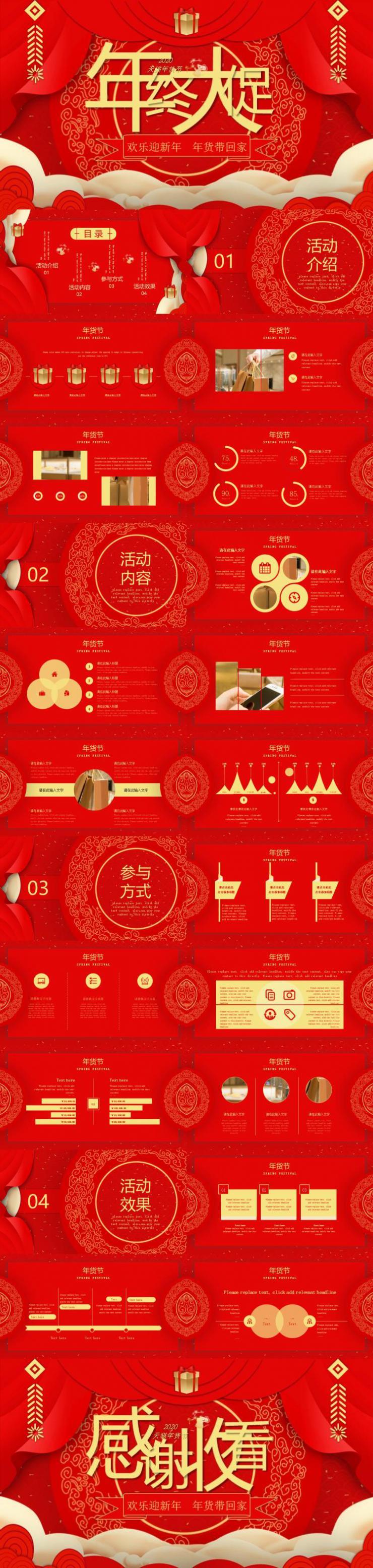 天猫年货节年终促销活动宣传模板