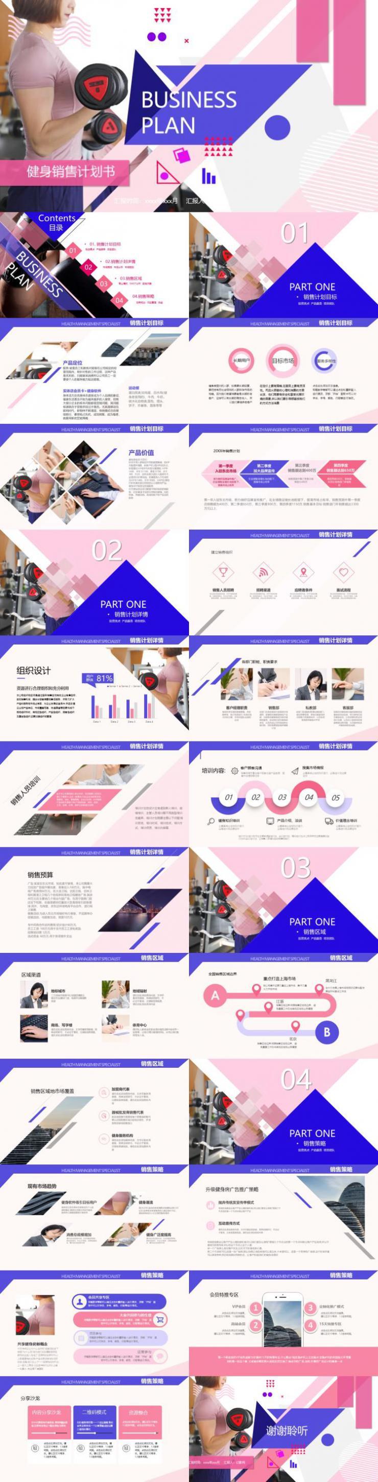 内容型健身销售计划书通用商务PPT模板