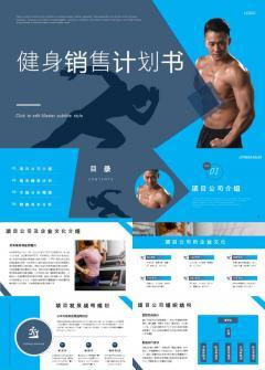 原��商�眨里L健身�N售�����模板