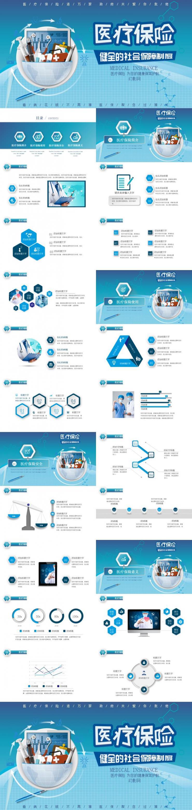 蓝色微粒体大气医疗保险主题PPT模板