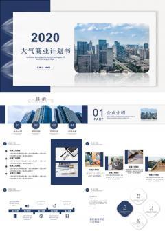 2020年大�馍�铡������PPT模板