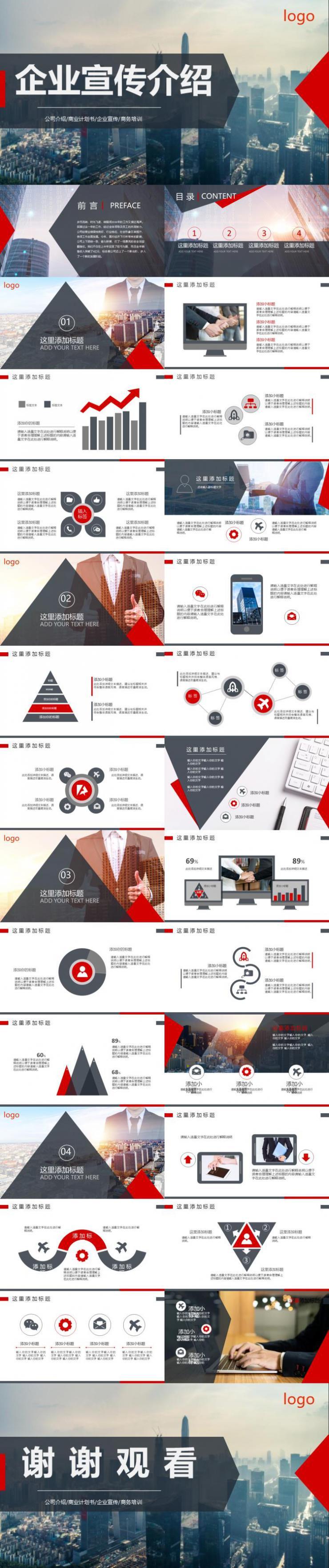 红色大气商务企业宣传介绍PPT模板