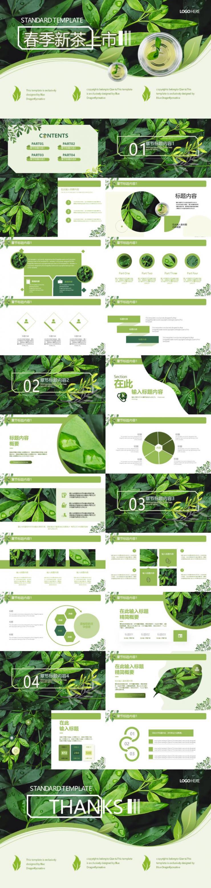 树叶边框新茶上市企业宣传推广PPT模板