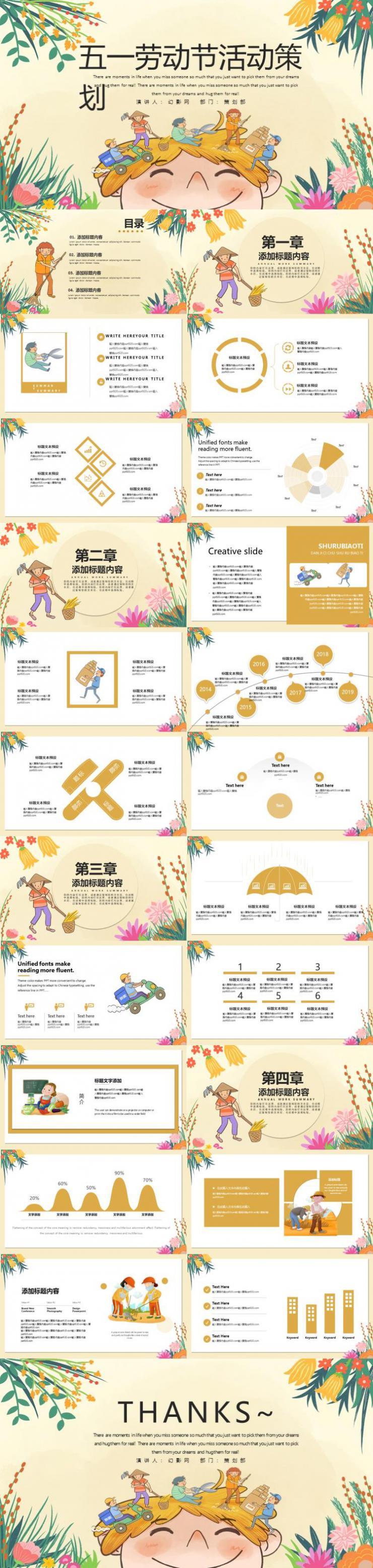 可爱卡通五一劳动节活动策划PPT模板