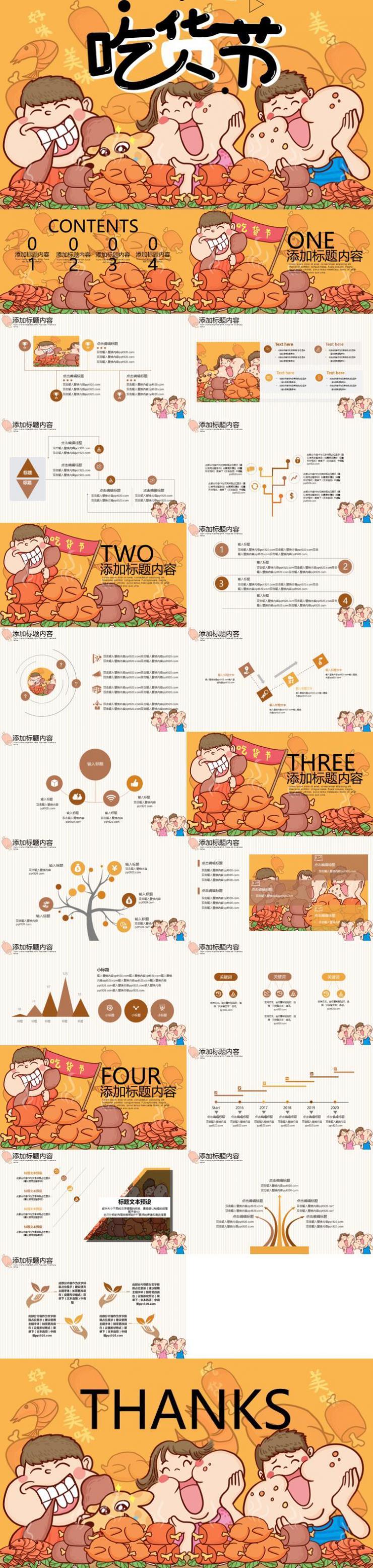 可爱卡通吃货节活动策划PPT模板