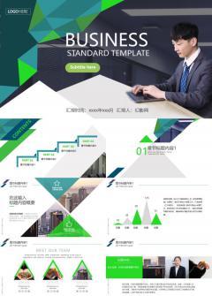 高端商业计划书企业宣传策划计划PPT模板