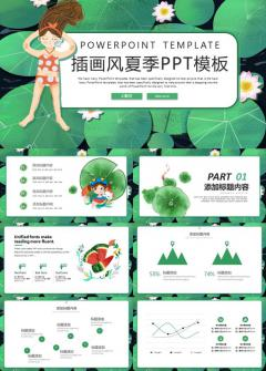 绿色小清新插画风春夏PPT模板
