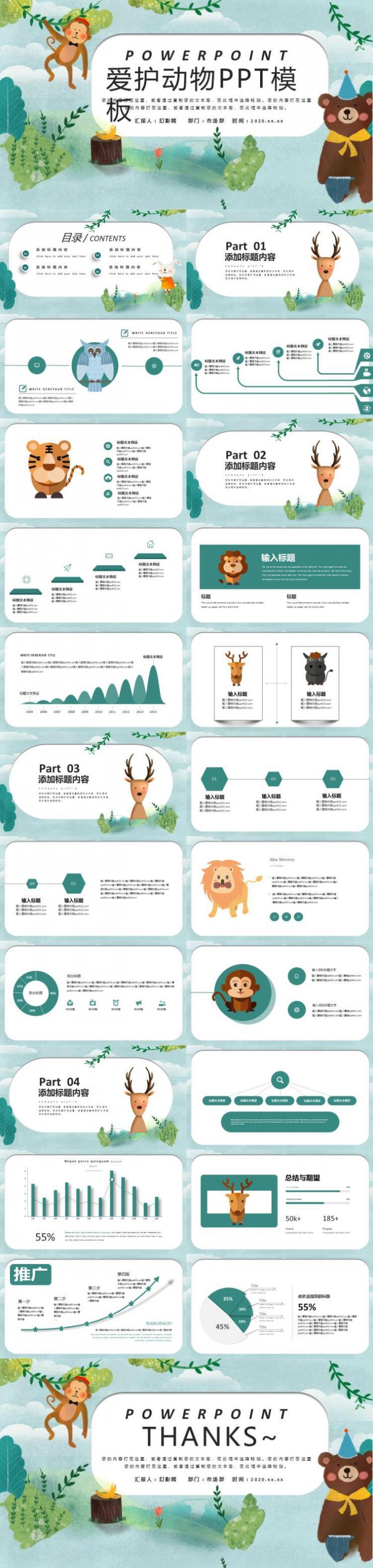 可爱卡通爱护动物PPT模板