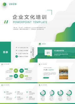 绿色内容型渐变企业文化培训PPT模板