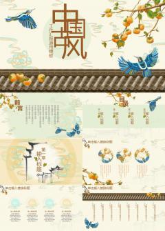 水墨国潮中国风年度总结工作汇报通用模板