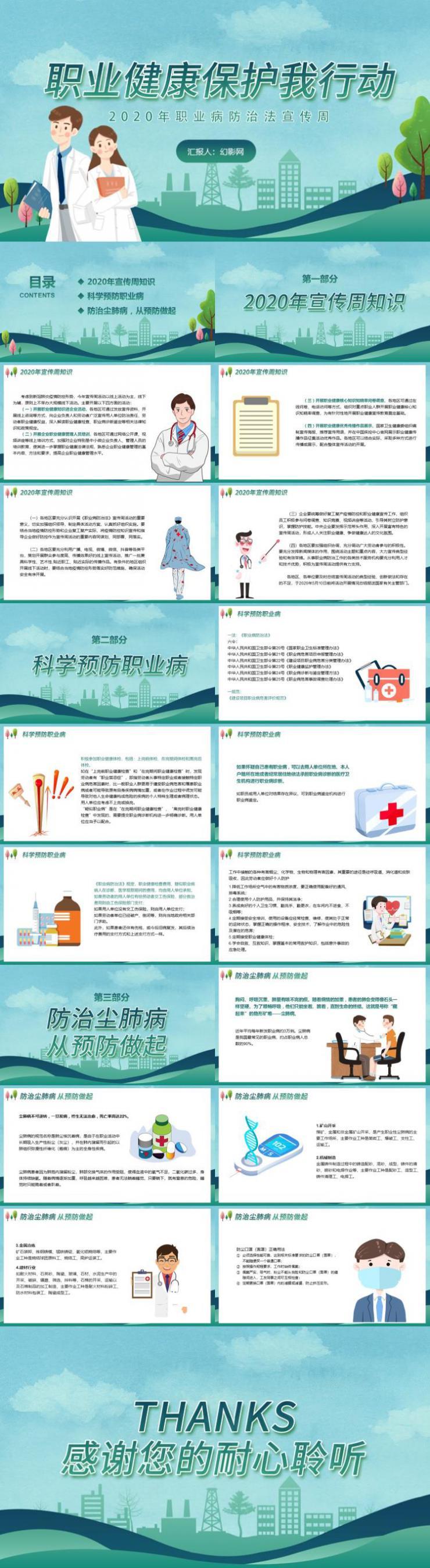 绿色卡通职业健康安全培训课件PPT模板